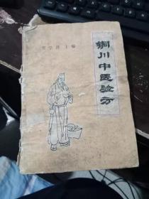 铜川中医验方