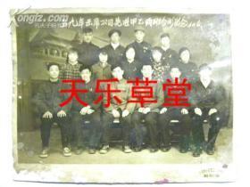 山西省太原钢铁公司1959年出席公司先进甲 乙两班合影留念-天安门布景(1960年)6寸
