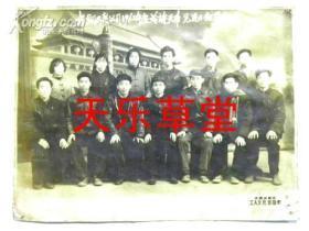 山西省太原钢铁公司1962年出席公司先进小组集体合影-天安门布景(1963年)10寸