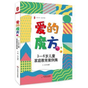 大夏书系·爱的魔方:3-6岁儿童家庭教育案例集
