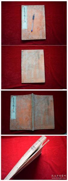 万叶用字格【日本江户书林万笈堂英氏藏版。原装一册。原书签。】