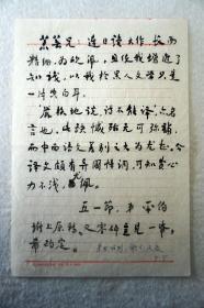 "zy19俞平伯【作家、红学家,新文学运动初期的诗人,中国白话诗创作的先驱者之一,""新红学派""创始人之一】致荒芜信札一通一页,毛笔书写"