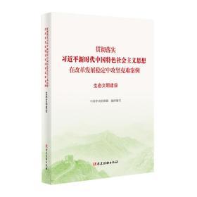 (党政)贯彻落实习近平新时代中国特色社会主义思想 在改革发展稳定中攻坚克难案例 生态文明建设