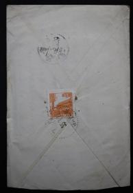 1955年四川寄沈阳 普七800元 齿孔下移变体票实寄封