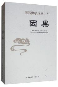 国际佛学论丛5·因果