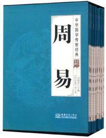 周易(全译诠注套装共8册)/中华国学传世经典
