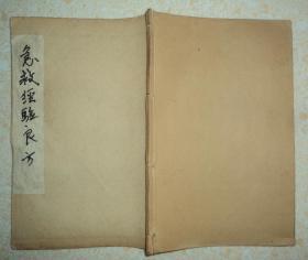 民国线装石印、【急救经验良方】、品好全一册。
