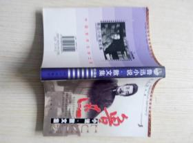 鲁迅小说散文集