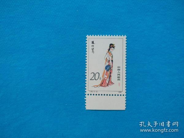 T69 红楼梦—凤姐设局 1枚边纸 (新邮票 )