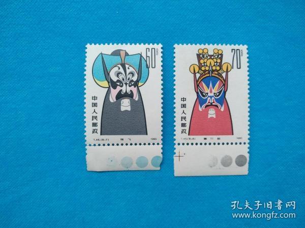 T45京剧脸谱 60分 70分高值 2枚(新邮票  )