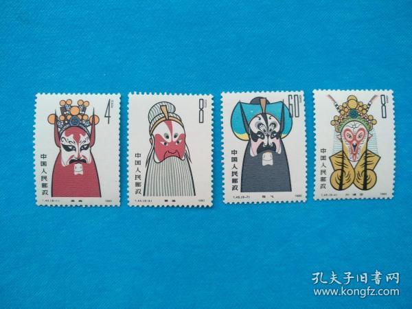 T45 京剧脸谱  4枚(新邮票  )