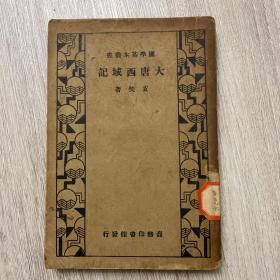 大唐西域记(1935年版)