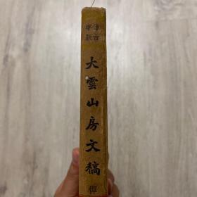 大云山房文稿(1937年版)