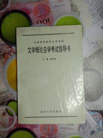 文学概论自学考试指导书。