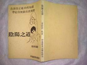 原版旧书    阴阳之道