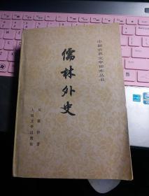 儒林外史 人民文学出版