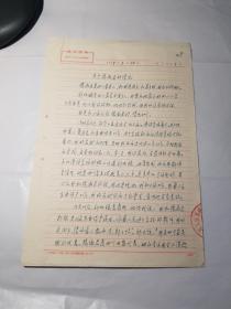 上海复旦大学老教授傅昭容信札