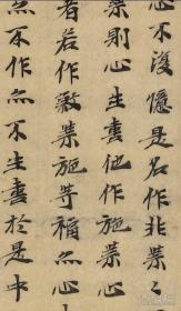 法藏敦煌遗书写经 北魏 诚实论卷第八          。微喷印刷定制,概不退换。