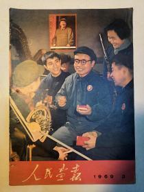 人民画报1969  3完整无缺有增页
