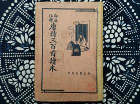 民国广益书局出版梦花馆主注译唐诗三百首读本精装本