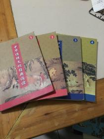 中华传统文化经典诵读。