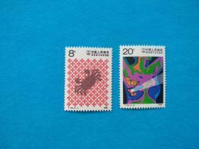 T136 群策群力 攻克癌症 1套(新邮票)