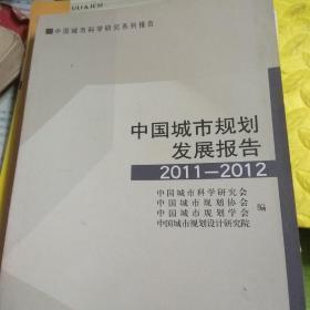 中國城市規劃發展報告(2011-2012)