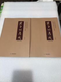 君子的养成(全两册 上下) ——国学中的人生智慧