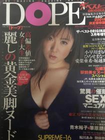 日本原版娱乐期刊杂志DOPE