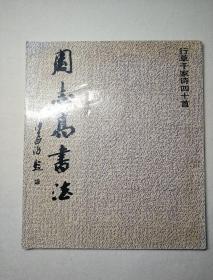 周志高书法:行草千家诗四十首
