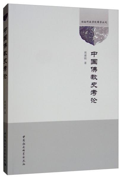 中国佛教史考论