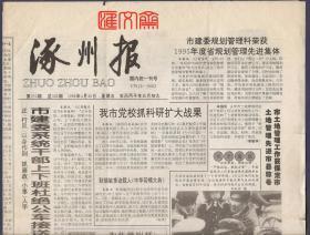 启功先生题写的报头:绝版【涿州报】1996年4月26日、总562期,国内统一刊号,CN13-0062。范阳简讯、晓石的诗书印等、8开4版。