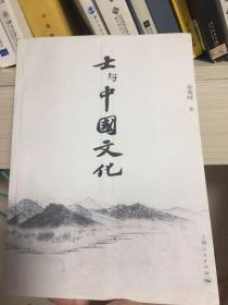 士与中国文化(余英时)