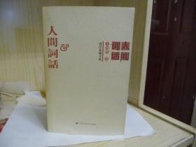 人間詞話 王國維 中國人民大學出版社