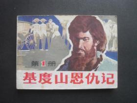 安徽版大64开本外国文学名著连环画《基度山恩仇记》(一)