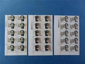 1986年 J132辛亥革命著名领导人物:::接近十品::10套连 :带厂铭邮票