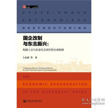 国企改制与东北振兴:构建工会与企业社会责任的互动机制