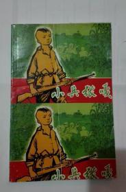 著名作家系列《小兵张嘎》(徐光耀签名连体毛边连环画2)