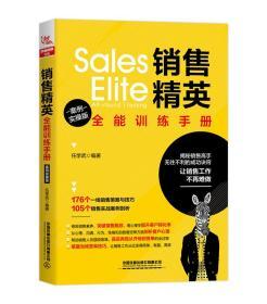 全新正版  销售精英全能训练手册