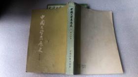 中国文学发展史(下)