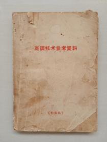 文革时期出版的老菜谱:《烹调技术参考资料(讨论稿)》,带语录,缺封底