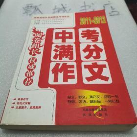 阅卷组长·权威推荐(2011-2012)中考满分作文