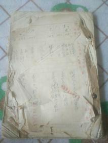 京西矿务局<文件收发记录本>己添写,品差。z90号