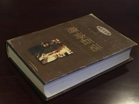 唐诗百话(施蜇存文集  精装 全一册  一版一印  826页   Z)