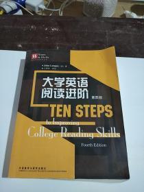 大学英语阅读进阶(第四版)