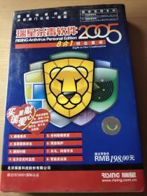 瑞星杀毒软件2005  8合1组合套装