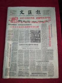 文汇报1959.12.31(1-4版)(生日报、老报纸、旧报纸)…《法国政府被迫宣布承认喀麦隆明天起独立》《全国巡回演出声势浩大》《中国人民政治协商会议上海市第二届委员会第二次全体会议决议》《上海超额完成今年影片生产任务》