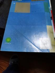 义务教育教科书:数学 七年级上册实物拍图 少量划线笔迹 扉页有签字