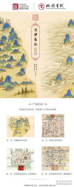 清乐图记 一盒四张乐清清代地图和二十张信笺以及三张木质地图书签