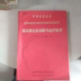 中国医药荟萃 临床综合征诊断与治疗技术(下册)